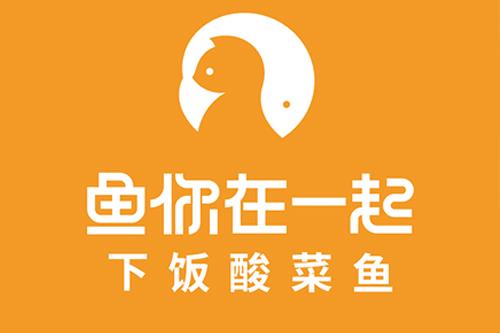 恭喜:李女士7月22日成功签约鱼你在一起邯郸店